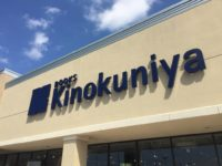 Discovering Kinokuniya in Carrollton